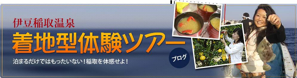 伊豆稲取温泉「着地型」体験イベント